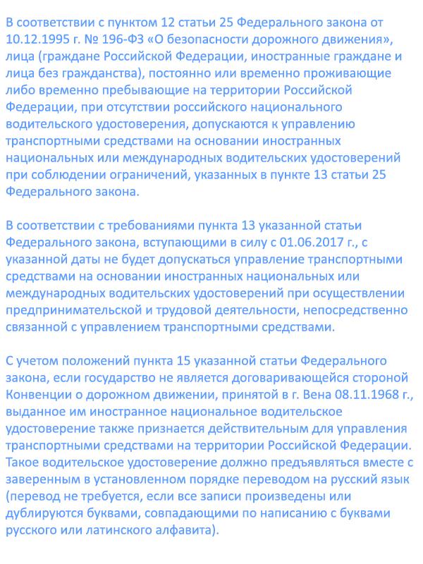 Иностранные водительские удостоверения в РФ